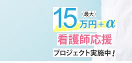 看護師応援プロジェクト15万円