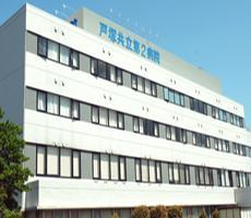 病院 戸塚 1 共立 第